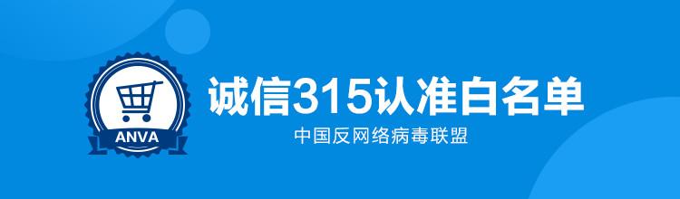 诚信315,认准白名单-miui应用市场专题