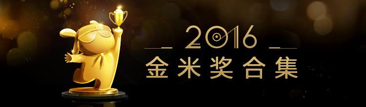 2016金米奖合辑-miui应用市场专题