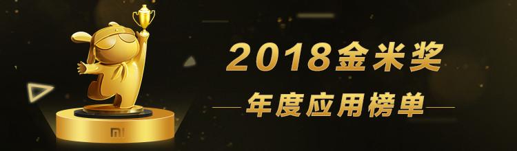 2018金米奖年度应用榜单