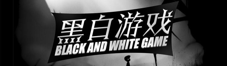 黑白游戏-miui应用市场专题