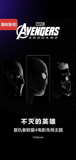 复仇者联盟4-不灭的英雄